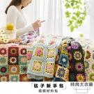 手工diy編織毯子材料包鉤針鉤花粗毛線棉線【時尚大衣櫥】