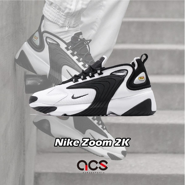 Nike 慢跑鞋 Zoom 2K 白 黑 氣墊設計 復古 運動鞋 男鞋【ACS】 AO0269-101
