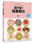 (二手書)超可愛!插畫麵包:風靡IG!連CNN都來報導的日本超人氣麵包食譜!