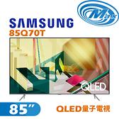《麥士音響》 SAMSUNG三星 85吋 4K QLED 平面量子電視 85Q70T