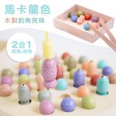 馬卡龍色木製二合一磁性釣魚夾珠 兒童玩具 木製玩具 釣魚玩具