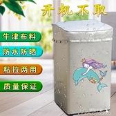 洗衣機罩-開翻蓋防水防曬套小天鵝美的海爾波輪式全自動防塵通用 快速出貨