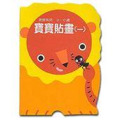 【愛智】寶寶貼畫(1)-獅子