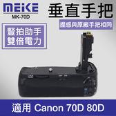 【80D 電池手把】Meike 美科 公司貨 MK-70D 同 BG-E14 適用 Canon 80D 70D 電池手把