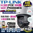 監視器 TP-LINK 網路攝影機 4倍光學變焦 H.265 POE供電 WIFI 手機遠端 防水防塵 紅外線夜視
