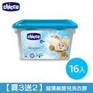 【買三送二】chicco-超濃縮嬰兒洗衣膠囊16入