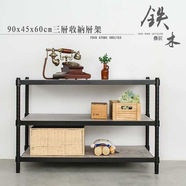 收納架/置物架/層架  鐵木藝匠 90X45X60cm 三層烤黑收納層架【含木板】dayneeds