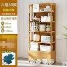 兒童書架置物架簡易小書櫃桌子上面客廳收納簡約落地學生家用實木 極簡雜貨