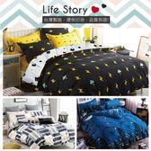 Artis台灣製 - 【合版B3】新品 雙人床包+枕套二入 雪紡棉磨毛加工處理 親膚柔軟