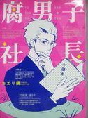 【書寶二手書T3/漫畫書_NRF】腐男子社長(全)_カエリ鯛,  志野忍_耽美