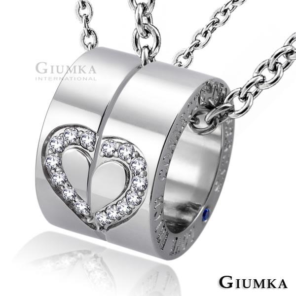 GIUMKA愛心白鋼情侶項鍊情人節紀念禮物推薦 把愛藏起來 銀色滾輪單個價格MN01579