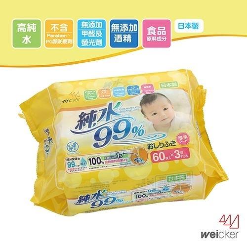 Weicker 唯可 純水99%日本製厚型濕紙巾(3入)[衛立兒生活館]