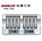SANLUX 三洋 SYNC-LS08 8入LCD極速充電器 可充3號4號充電電池