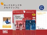 凱旋門塔造型磁鐵便利夾/事務夾/文件夾子(2個)-NO.2《Midohouse》