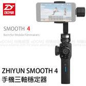 ZHIYUN 智雲 Smooth 4 專業版三軸手機穩定器 經典黑 (3期0利率 免運 潤橙公司貨)電子穩定器 自拍神器