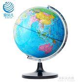 32cm世界地球儀帶燈發光擺件大號學生用中英文高清  朵拉朵衣櫥