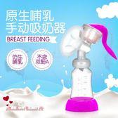 手動吸奶器孕產婦產后吸乳器抽奶器擠乳奶器拔奶器按摩吸力大 全店88折特惠
