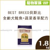 寵物家族-BEST BREED貝斯比 全齡犬鮭魚+蔬菜香草配方1.8kg