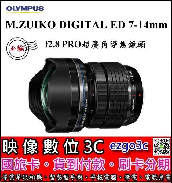 《映像數位》 OLYMPUS  M.ZUIKO DIGITAL ED 7-14mm f2.8 PRO 超廣角變焦鏡頭【平輸】**