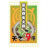 【天之椒子】蒙古養生火鍋湯底包3包(每包45g)(含運)