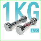 電鍍啞鈴1公斤(菱格紋槓心)(2支)(1...