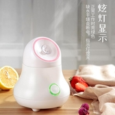 新款熱噴蒸臉器 補水保濕蒸臉機 噴熱霧補水儀 樂活生活館