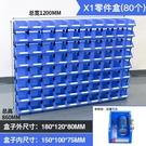 滿額免運 零件收納盒 塑料零件盒組合式元...