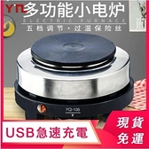 小電爐 110V 家用小電爐 調溫加熱爐保溫爐功率500W 迷妳咖啡爐