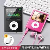 MP3/隨身聽 mp3 mp4音樂播放器 有屏插卡隨身聽學生錄音跑步可愛迷你外放