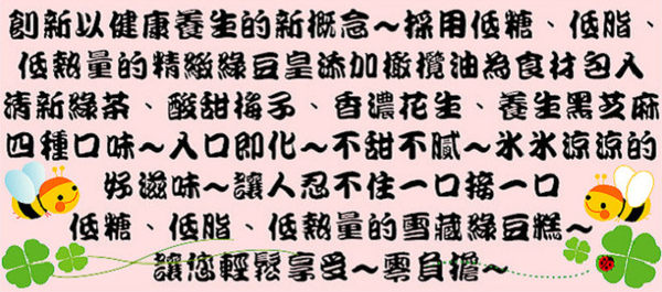 【哈燒團購】雪藏綠豆糕~低糖、低脂、低熱量~東森報導最夯伴手禮~14盒/箱~免運費~三和珍餅舖