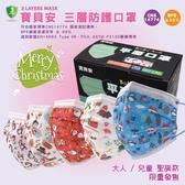 寶貝安平面三層防護口罩10入 台灣製造MIT鋼印 親子款 三層防護 成人口罩 兒童口罩 聖誕口罩