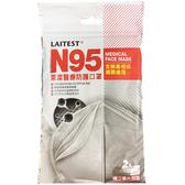 萊潔 N95醫療防護口罩-2入袋裝 *維康