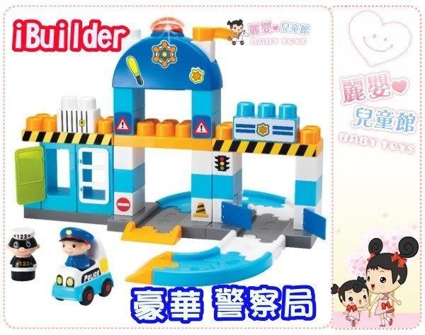 麗嬰兒童玩具館~創意積木 IBuilder 小小積木師-警察局豪華組 55p 益智組合積木