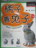 【書寶二手書T7/寵物_GTG】橘子養兔子_橘子