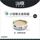 LitoMon小怪獸[1種肉主食狗罐,黑豬肉,82g](單罐) 產地:台灣