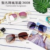時尚簡約漸變色太陽眼鏡 墨鏡 3608【31160】