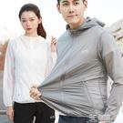 夏季防曬衣男女冰絲超薄透氣防紫外線彈力戶外釣魚防曬服空調衫 3C優購