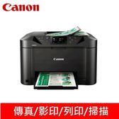 CANON MAXIFY MB5170 商用彩色傳真多功能複合機【登入送7-11禮券】
