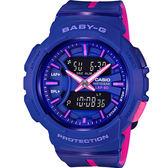 BGA-240L-2A1 紫 BABY-G 慢跑運動錶