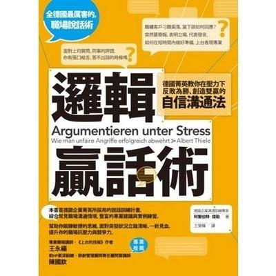 邏輯贏話術(德國菁英教你在壓力下反敗為勝創造雙贏的