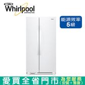 Whirlpoo惠而浦640L對開冰箱WRS312SNHW含配送+安裝【愛買】