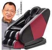 家用按摩椅全自動多功能老人按摩器太空艙揉捏推拿電動沙髮椅 MKS薇薇