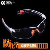 防塵防風沙勞保打磨防沖擊防護眼鏡戶外騎行實驗室工業擋風護目鏡 萬聖節禮物