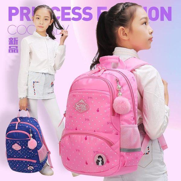 書包小學生1-3-4-5年級女孩女童雙肩包6-12周歲兒童背包輕便防水 滿天星