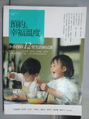 【書寶二手書T8/保健_QDO】預約幸福的溫度-小小孩的12堂生活廚房課_曾雅盈