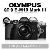 Olympus E-M10 Mark III  3代 14-42mm 公司貨 ★回函送肩帶組 10/21+24期0利率★薪創數位