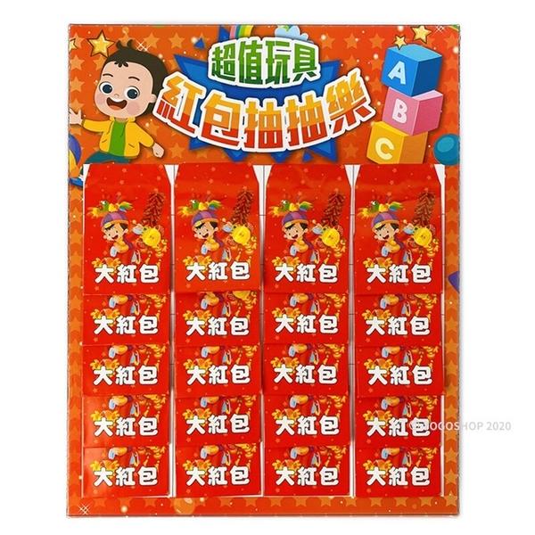 紅包抽抽樂 超值玩具 91-174G/一盒入(促99) 懷舊童玩 古早味 抽當 抽紅包 綜合玩具 YF(133909)