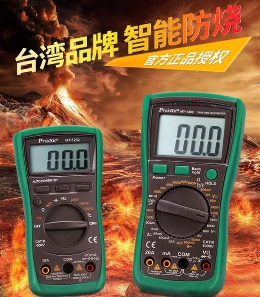 萬用表 台灣寶工MT-1280數字萬用表防燒手動量程高精度自動量程萬能表全館全省免運