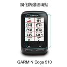 ☆愛思摩比☆GARMIN Edge 510 自行車紀錄器 鋼化防爆玻璃貼 高硬度 高清晰 高透光 9H