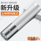 神火S11強光手電筒可充電迷你LED防水遠射多功能家用戶外特種兵   【全館免運】